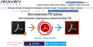 файл pdf не читается. как его восстановить