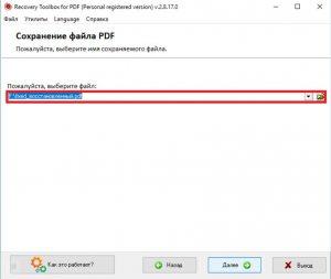 программа для восстановления поврежденных файлов pdf