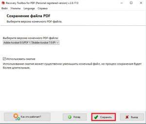 файл .pdf поврежден. как его восстановить