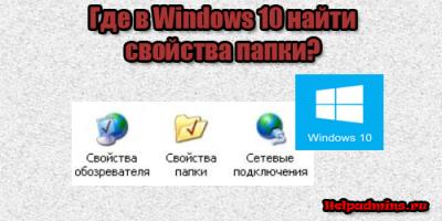 где в windows 10 свойства папки
