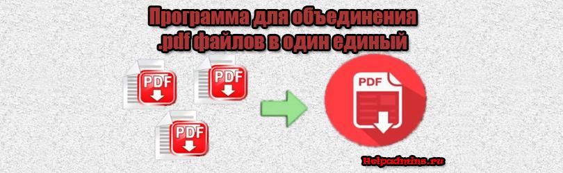 Как несколько PDF файлов объединить в один