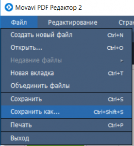 программа для объединения pdf файлов