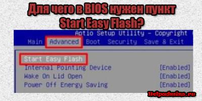 Для чего в BIOS нужен пункт меню Start Easy Flash?