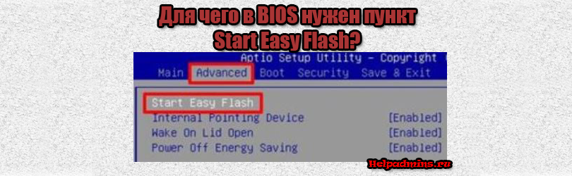 Для чего в BIOS нужен пункт меню Start Easy Flash?