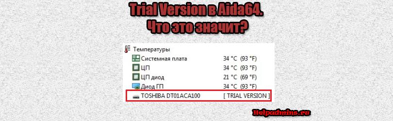 что такое trial version в aida64