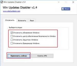 программа для отключения обновлений системы в windows 10