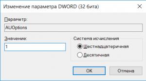 отключение обновлений windows 10 через реестр