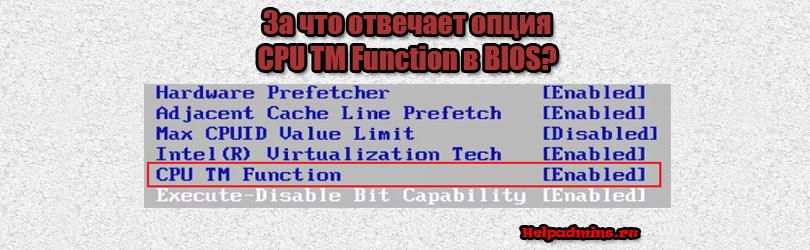 опция CPU TM Function за что отвечает