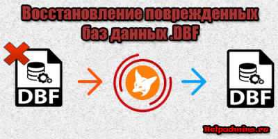 Утилита восстановления DBF файлов