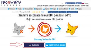 можно ли восстановить поврежденную базу DBF