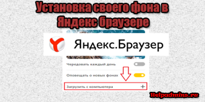 Как в браузере яндекс установить фон из своей картинки или фотографии