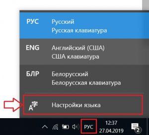 Вход в языковые настройки