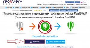скачать программу для восстановления .cdr