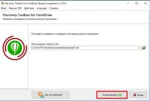 как восстановить файл проекта CorelDRAW