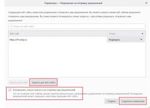 как Mozilla Firefox отключить уведомления с сайтов