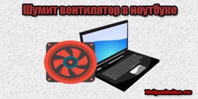 громко работает вентилятор в ноутбуке