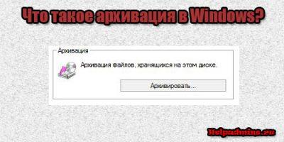 что такое архивация в windows 7 и зачем она нужна