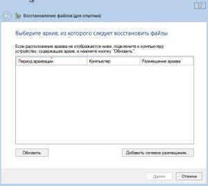 архивация - что это в windows 7