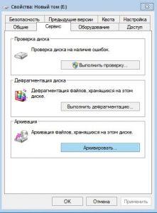 архивация в свойствах локального диска
