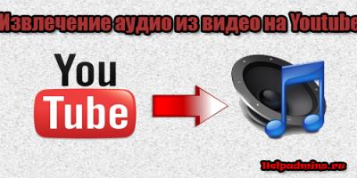 как вытащить музыку из видео на youtube