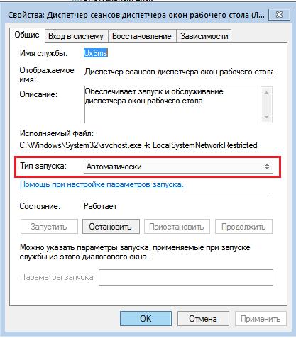 включение диспетчера окон рабочего стола в windows 7