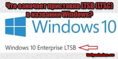 Чем windows 10 ltsc выделяется на фоне других версий этой ОС