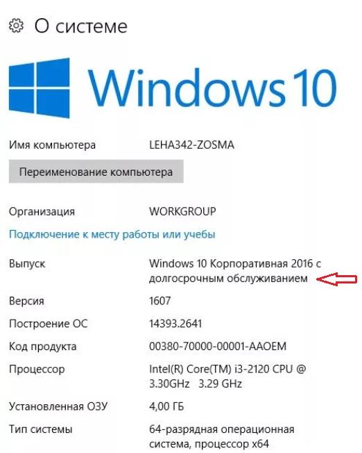 ltsb windows 10 что это