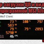 Программа для проверки фпс в играх, загрузки процессора и видеокарты