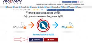 Программа восстановления MySQL