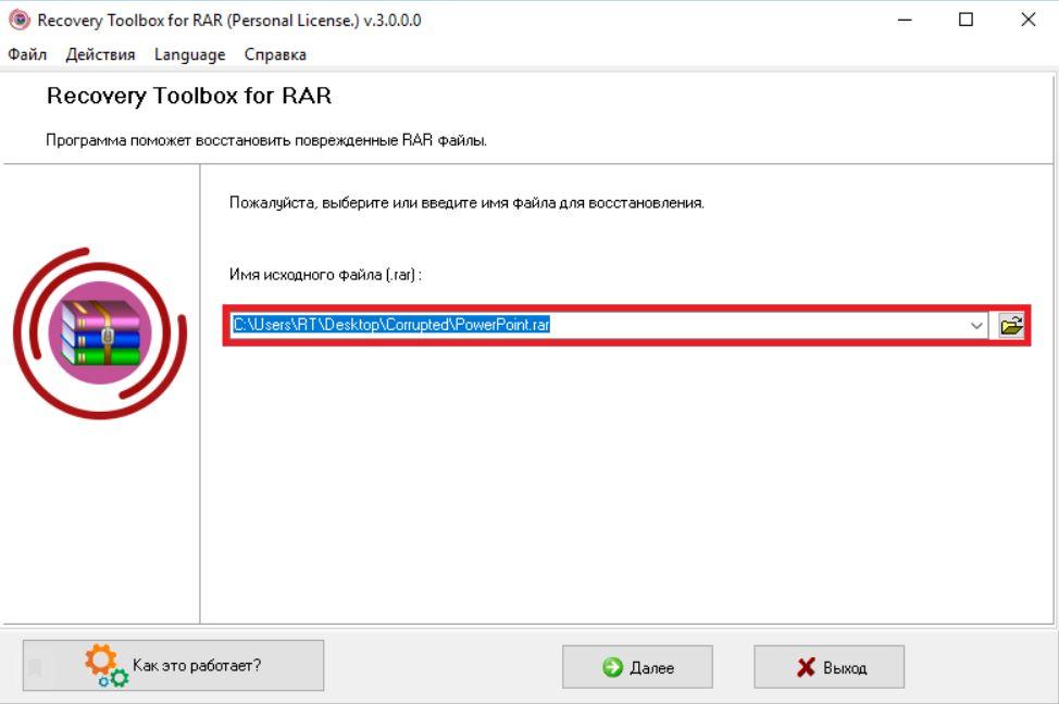 Программа восстановления поврежденных архивов WinRAR