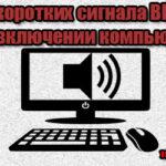 4 коротких сигнала при включении компьютера