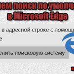 Как в Microsoft Edge поменять поисковик