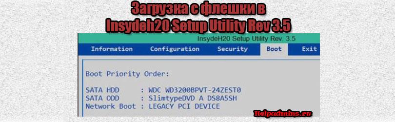 Insydeh20 setup utility rev 3.5 как сделать загрузку с usb