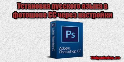 как в фотошопе сс поменять язык на русский
