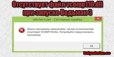 Система не обнаружила vcomp110.dll Ведьмак 3