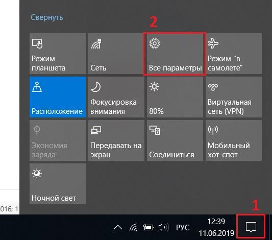 где в windows 10 все параметры