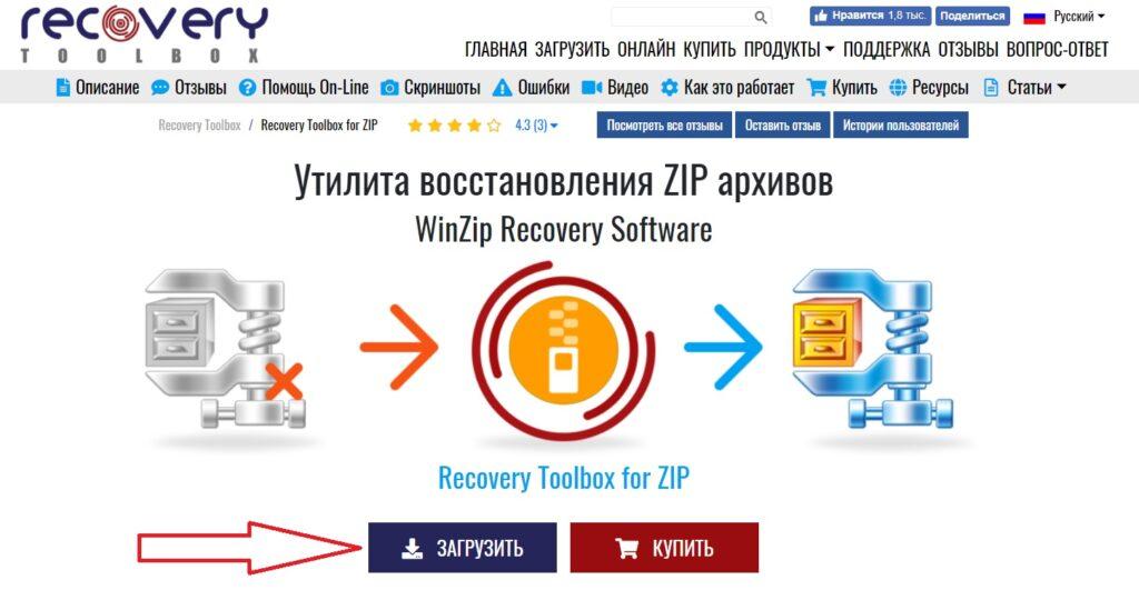 программа для восстановления данных из поврежденных zip архивов