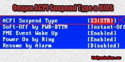 ACPI Suspend Type в биосе что это