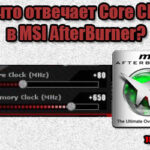 Core Clock в MSI Afterburner что это