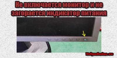 Монитор не включается индикатор питания не горит