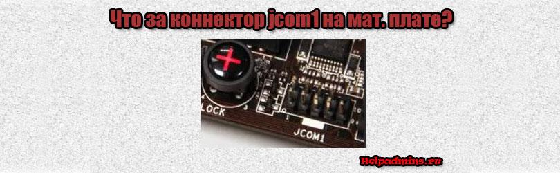 jcom1 на материнской плате что это
