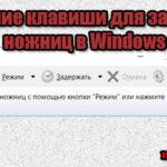 Как открыть ножницы в windows 10 горячими клавишами