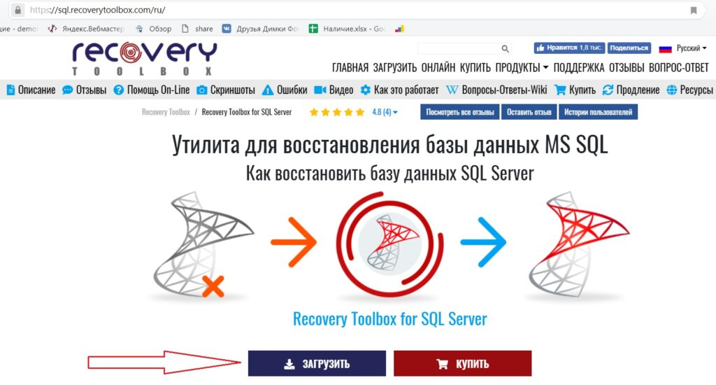 Утилита для восстановления базы данных MS SQL Server