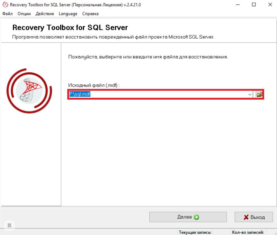 Просмотр и восстановление поврежденной базы MS SQL Server