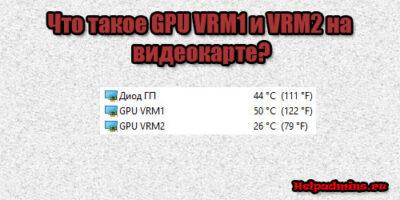 gpu vrm1 и vrm2 что это