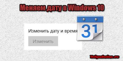 Как сменить дату на windows 10?