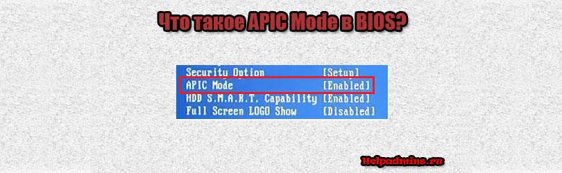 Для чего нужна опция APIC Mode в настройках BIOS
