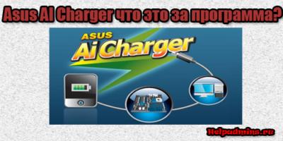 Asus AI Charger что это?