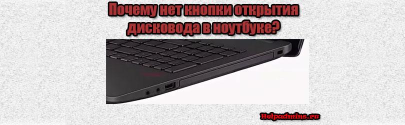 Почему нет кнопки на дисководе ноутбука