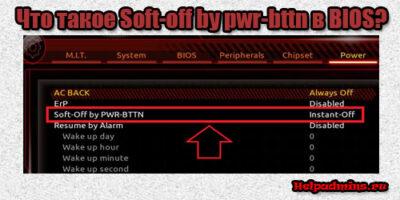 Soft-off by pwr-bttn что это в BIOS